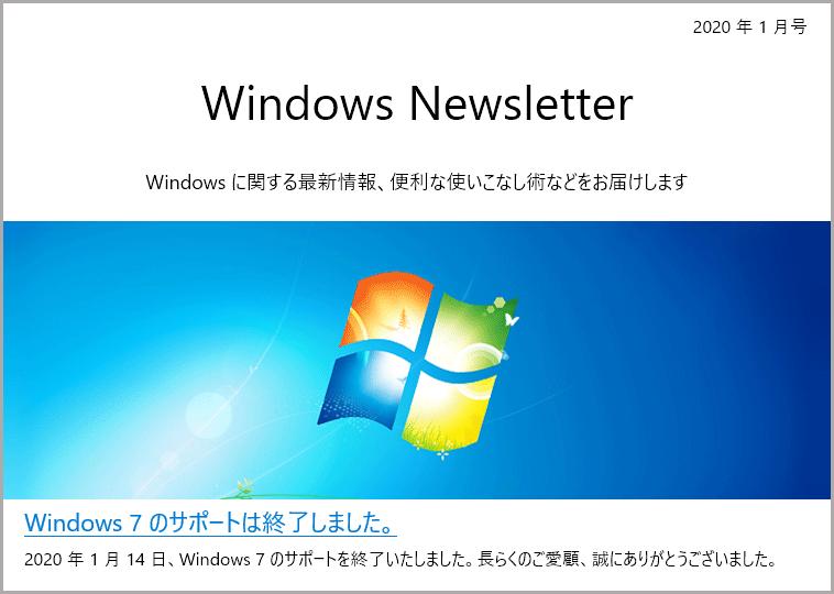 Windows7  遂にサポート終了 Win10へアップグレード