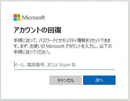 マイクロソフトアカウント、パスワードが通らない