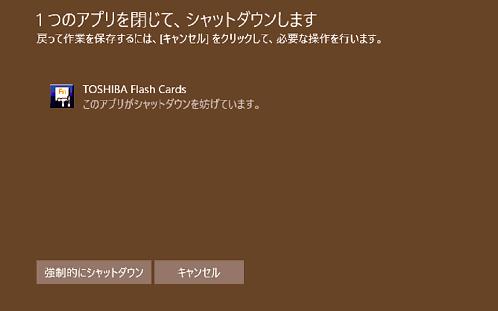 TOSHIBA Flash Cards シャットダウンを妨げています