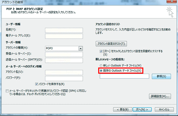 Outlook データ 移行