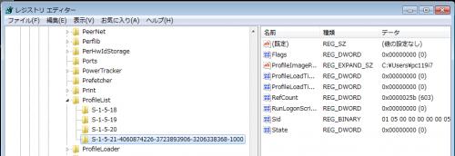ユーザープロファイル場所