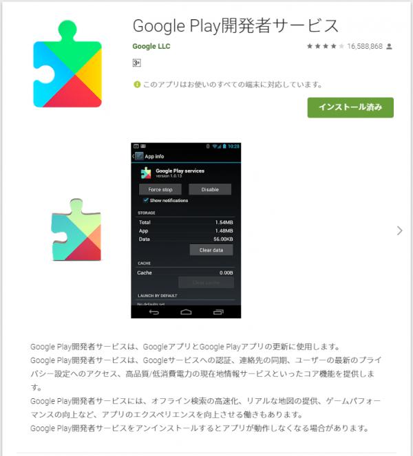 google play開発者サービスを終了します。復旧