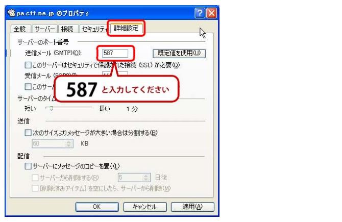 ケーブルテレビ富山 同軸のメール設定 ポート587