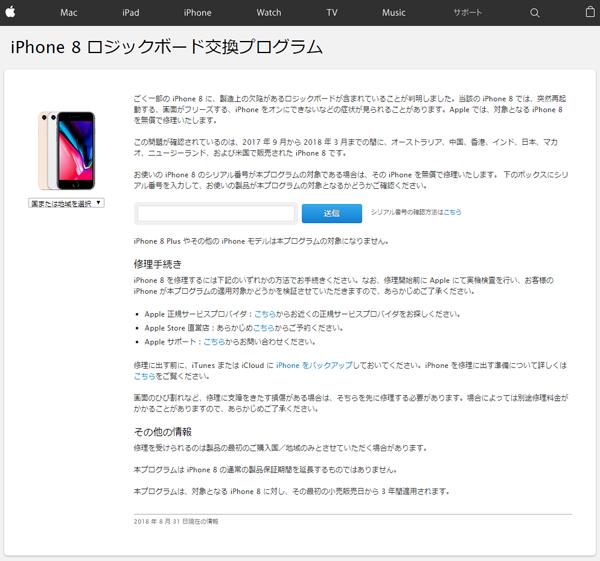 iPhone 8 突然の再起動、フリーズ、電源がつかない