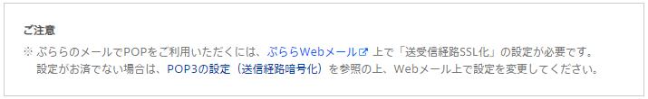 ぷらら メール設定値(非暗号化)