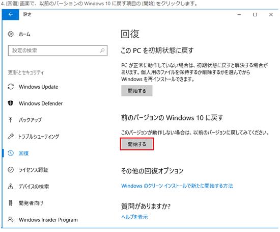 10月の定例windowsupdateでトラブルいっぱい。