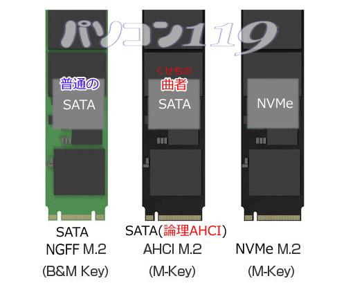 M.2 SSDをわかりやすく区別-間違えるな!