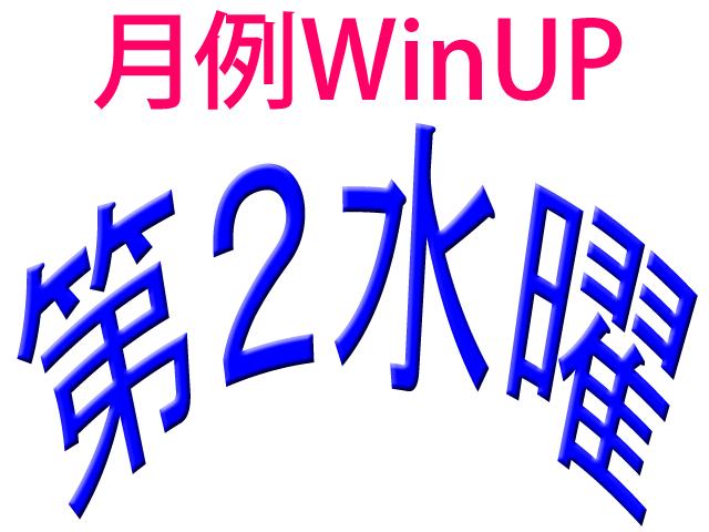 11月13日 今日はWindowsUpdateの日