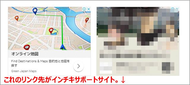 オンライン地図 フィッシング