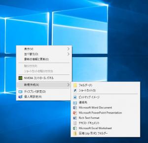 新規作成のメニュー表示が遅い Windows10