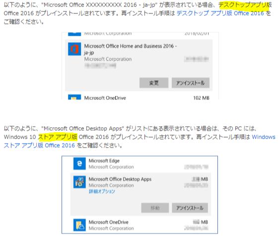 ストア版OfficeのOutlookが英語|修復する