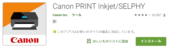 Canon PRINTアプリ Android 9 フォルダにアクセス権が