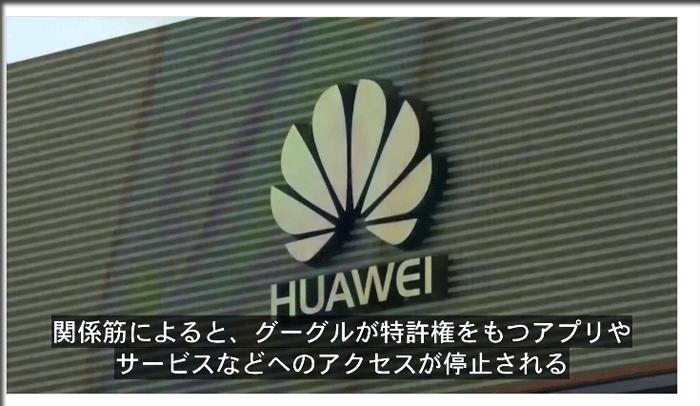 ファーウェイ終了。GoogleがHuaweiとの取引を停止 Android