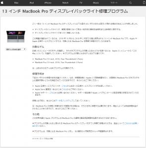 13 インチ MacBook Pro 液晶リコール