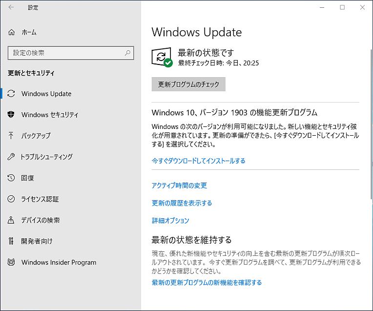 Windows17がリリース Ver1903