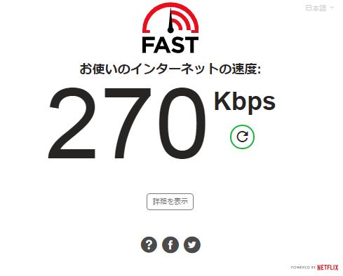 NTT光回線、極端に遅くなる。2019.6月