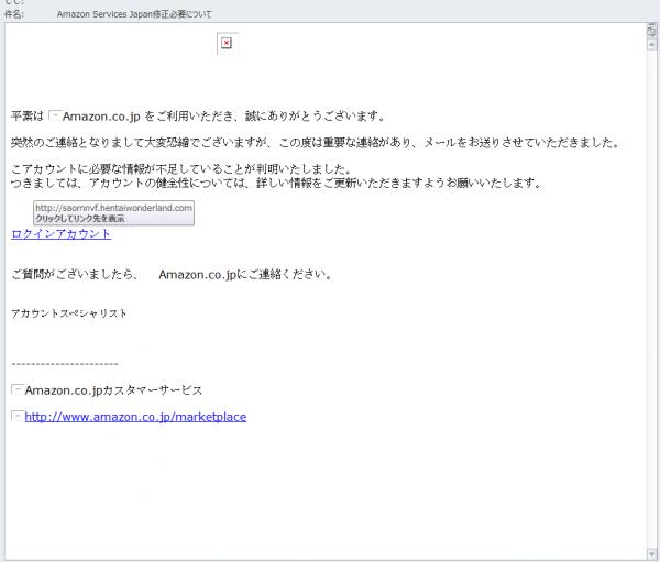 Amazon Services Japan修正必要について メール
