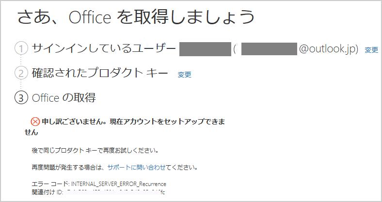 Office2019の認証は・・・ここに注意 セットアップできません