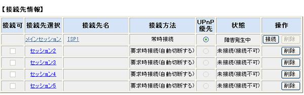 障害発生中・NTTホームゲートウェイ PR-400 PR-500等