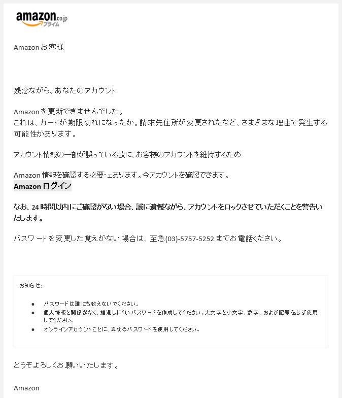 今日のamazon詐欺メール