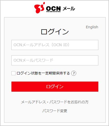 M070-41006 エラー OCNメール送信できないの解決