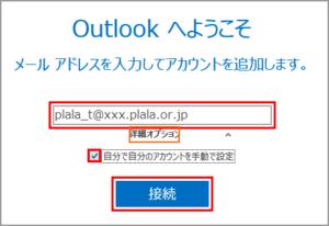 ぷららのメール設定 直球2019版