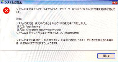 システムの復元が完了しない(失敗)→復元先 WindowsApps