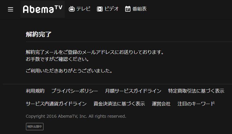 AbemaTV 解約したのに引き落としが続く 解決