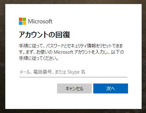 マイクロソフトアカウントの パスワード忘れた