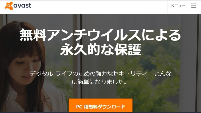 無料のアバストAvastで動画視聴履歴が売買される