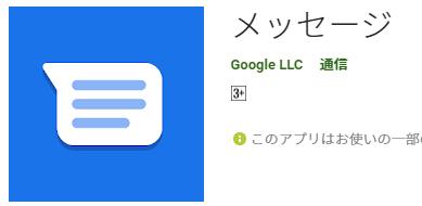 Android Googleメッセージアプリ おk が お になる。