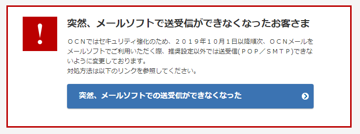 OCNメール設定値-アカウント/POP/SMTP