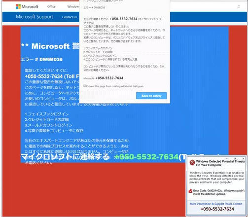 マイクロソフトに連絡する の表示はウソ