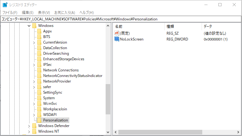 ロック画面がじゃま。出ないようにする-Windows10