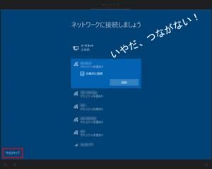 マイクロソフトアカウント スキップできないを解決