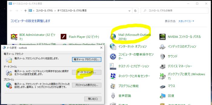 Outlook 0x8004010F メールデータが読めない解決