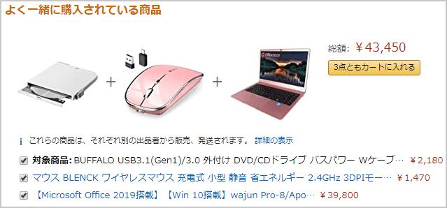 これいいかも!急ぎで安価にエクセルが使える4万円PC