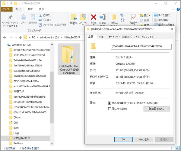 謎のC空き容量減少!見えないファイルの正体 解決