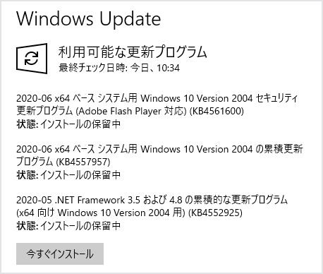 Windows10 Ver2004が出る