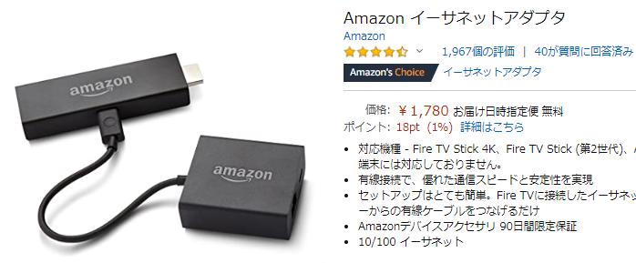 Fire TV・不安定解消!Amazon イーサネットアダプタ