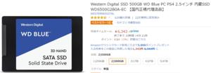 WDの500GB SSDがAmazonでタイムセールやってる急げ!