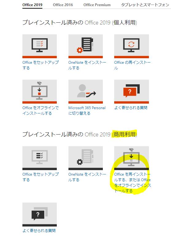 ビジネス機のプリインストールOfficeを再インストールするには