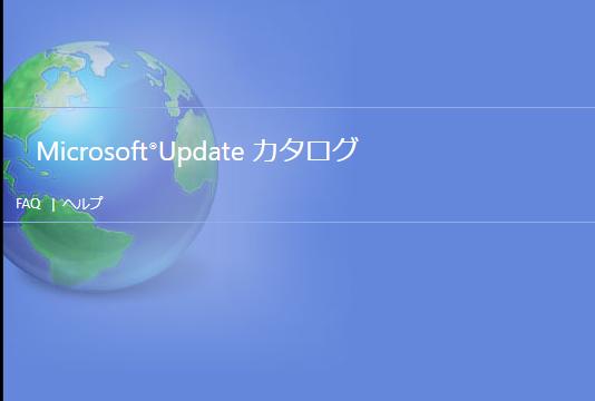 あれ?2020 7月の WindowsUpdateがないぞ!