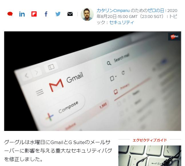 Gmail障害は8月20日朝のメールサーバー