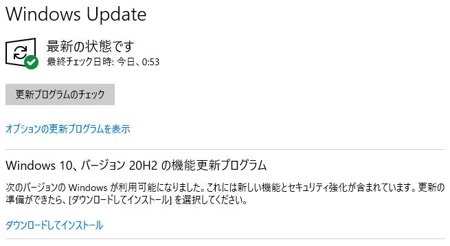 Windows10バージョン2010こと20H2の新機能