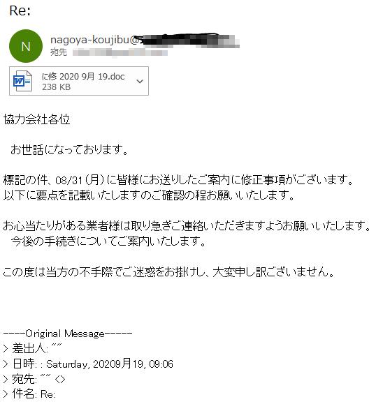 請求書の件です。!このメールは危険感染する