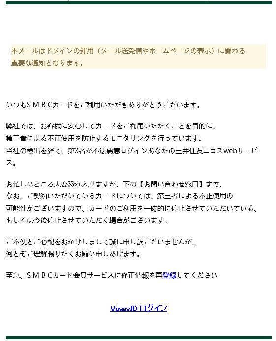 VpassからのID/パスワード搾取メール 三井住友カード