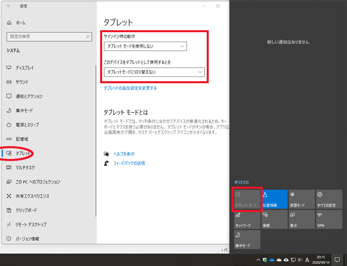 デスクトップのアイコン全て消えたー意外な結果