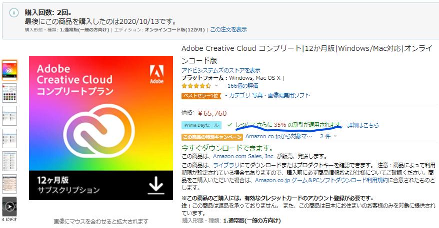 Adobe Creative Cloudを買った|amazonプライムデー