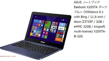 エクセル開かない|3万円台のノートPCの注意点